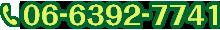 06-6392-7741