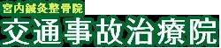 宮内鍼灸整骨院 交通事故治療院
