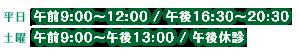 平日 午前9:00~12:00 / 午後16:30~20:03 土曜 午前9:00~午後13:00 / 午後休診