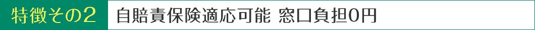 特徴その2 自賠責保険適応可能 窓口負担0円